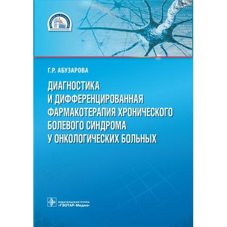 Купить Диагностика и дифференцированная фармакотерапия хронического болевого синдрома у онкологических больных