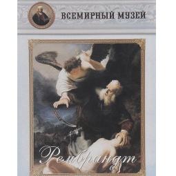 фото Рембрандт