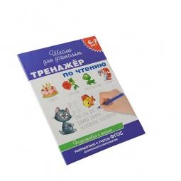 Купить Тренажер по чтению (для детей 6-7 лет)