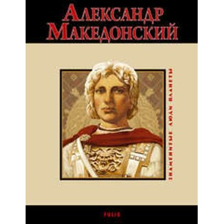 Купить Александр Македонский