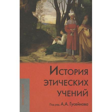 Купить История этических учений