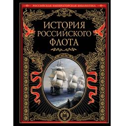 Купить История российского флота
