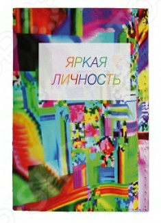 Обложка для паспорта Mitya Veselkov «Яркая личность» газета в аспекте воздействия на личность
