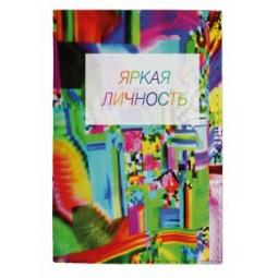 фото Обложка для паспорта Mitya Veselkov «Яркая личность»