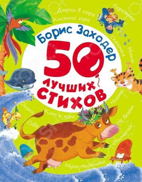 Произведения отечественных поэтов Росмэн 978-5-353-07461-8
