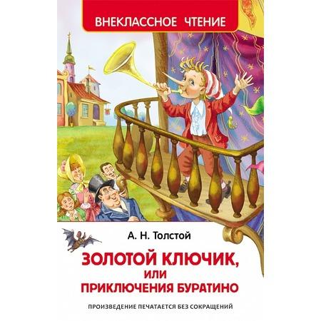 Купить Приключения Буратино