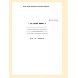 Купить Классный журнал Ульяновский Дом печати «10-11 класс»