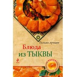 Купить Блюда из тыквы