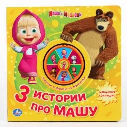 фото Маша и Медведь. 3 истории про Машу