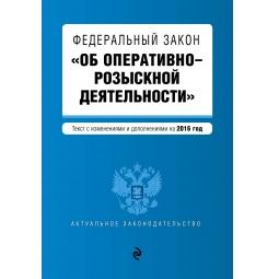 """фото Федеральный закон """"Об оперативно-розыскной деятельности"""". Текст с изменениями и дополнениями на 2016 год"""
