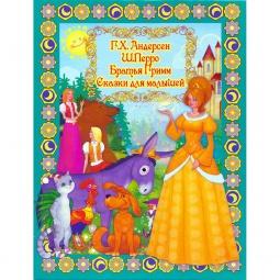 фото Сказки для малышей
