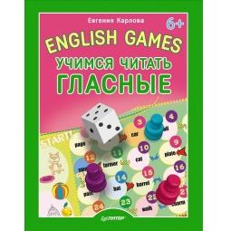 фото English games. Учимся читать гласные