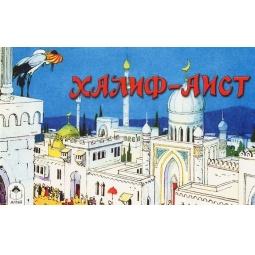 Купить Халиф-аист