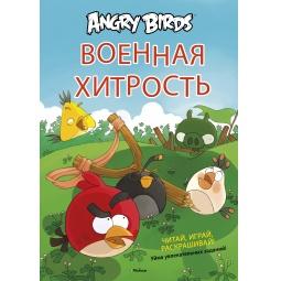 Купить Angry Birds. Военная хитрость. Читай, играй, раскрашивай! Уйма увлекательных заданий!