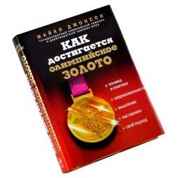 Купить Как достигается олимпийское золото