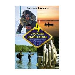 Купить Четыре сезона рыболова