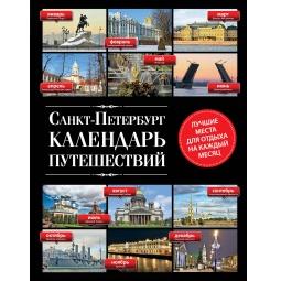 Купить Санкт-Петербург. Календарь путешествий