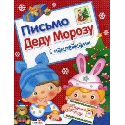 Купить Письмо Деду Морозу (+ наклейки)