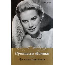 фото Принцесса Монако. Две жизни Грейс Келли