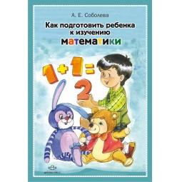 фото Как подготовить ребенка к изучению математики