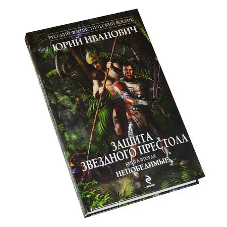 Купить Защита Звездного Престола. Книга вторая. Непобедимые