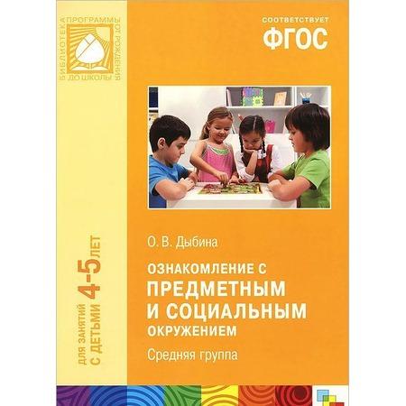 Купить Ознакомление с предметным и социальным окружением. Средняя группа. Для работы с детьми 4-5 лет