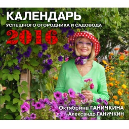 Купить Календарь успешного огородника и садовода
