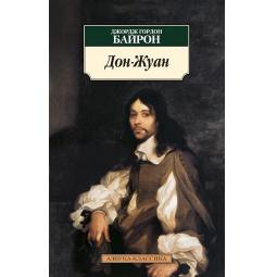 Купить Дон-Жуан