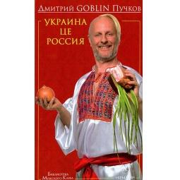фото Украина це Россия