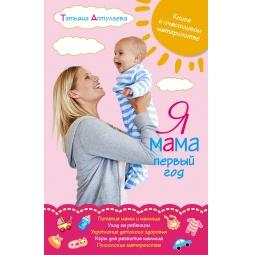 Купить Я мама первый год. Книга о счастливом материнстве