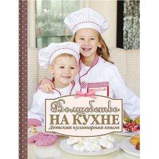 Купить Волшебство на кухне. Детская кулинарная книга