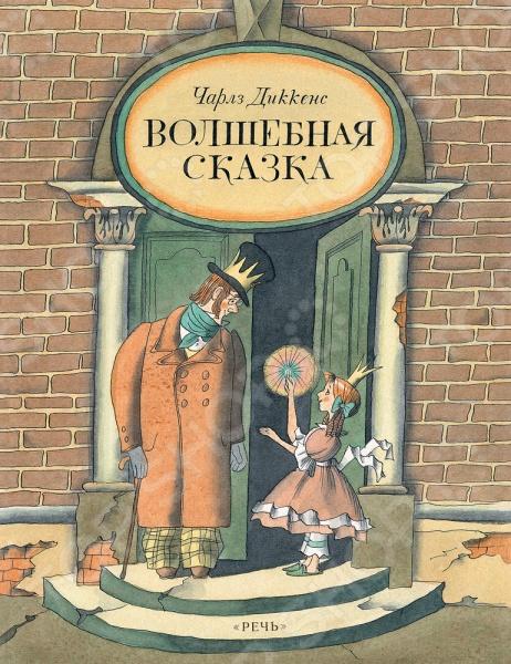 Волшебная сказкаКлассические зарубежные сказки<br>В Волшебной сказке Чарлза Диккенса королевская семья живет совсем не по-сказочному. Король служит в правлении и не может прокормить девятнадцать детей - день получки еще нескоро. Королева болеет, а принцесса Алисия присматривает за малышами и сама ведет домашнее хозяйство. Но вот появляется Великая фея Синемора и делает Алисии таинственный подарок - косточку, исполняющую желания. Но волшебство свершится только при единственном условии: если своевременно о том попросить . Угадает ли этот момент Алисия Не забыла ли она про косточку Не потеряла ли подарок феи Иллюстрации Геннадия Ясинского - тонкие, лиричные и лукавые - волшебное обрамление для волшебной сказки.<br>