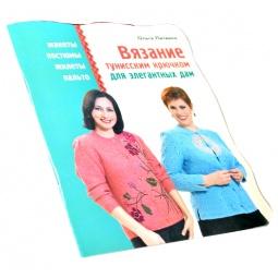 Купить Вязание тунисским крючком для элегантных дам