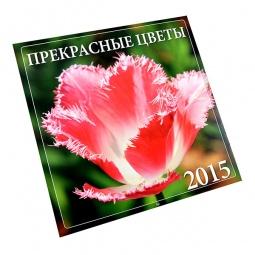 Купить Прекрасные цветы 2015