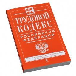 Купить Трудовой кодекс Российской Федерации. Текст с изменениями и дополнениями на 15 января 2015 г.