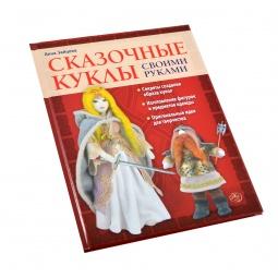 Купить Сказочные куклы своими руками