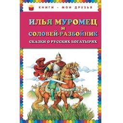 Купить Илья Муромец и Соловей-разбойник. Сказки о русских богатырях