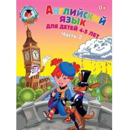 Купить Английский язык (для детей 4-5 лет). Часть 2