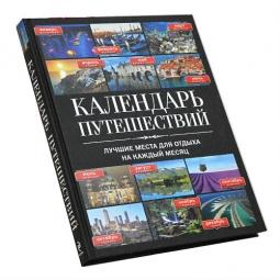 Купить Календарь путешествий. Лучшие места для отдыха на каждый месяц