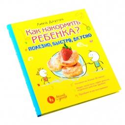 Купить Как накормить ребенка