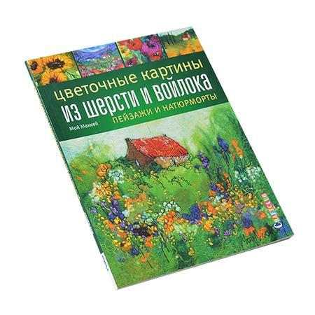 Купить Цветочные картины из шерсти и войлока. Пейзажи и натюрморты