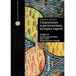 Купить Социальная и религиозная история евреев. Том 4. Раннее Средневековье (5001200): встреча Востока и Запада
