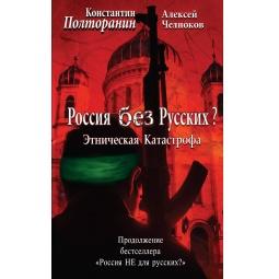 Купить Этническая катастрофа. Россия без русских?