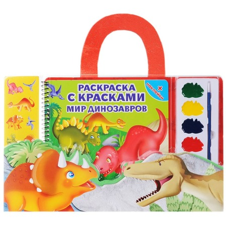 Купить Мир динозавров. Раскраска с красками (+ наклейки)
