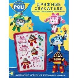 Купить Робокар Поли и его друзья. Дружные спасатели. Книжка с переводными картинками