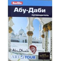 Купить Абу-Даби. Путеводитель