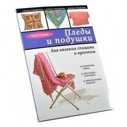 Купить Пледы и подушки для вязания спицами и крючком
