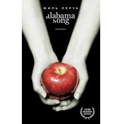 фото Alabama Song