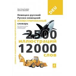 Купить Немецко-русский русско-немецкий иллюстрированный словарь