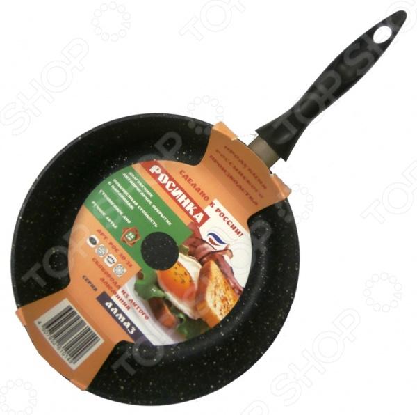 Сковорода Росинка «Алмаз»Сковороды<br>Сковорода Росинка Алмаз это объемная сковорода с высококачественным четырехслойным антипригарным покрытием, которая прекрасно подходит для приготовления продуктов. Благодаря специальному покрытию, на ней можно приготовить разнообразные блюда из мяса, рыбы, птицы и овощей практически не используя масло. Готовое блюдо получится не только вкусным, но и полезным. Сковорода имеет толстое дно, что подходит для длительного тушения и приготовления насыщенных соусов. Эта сковорода станет настоящим помощником в приготовлении, кроме того, благодаря теплопроводным свойствам сковорода подходит для быстрого разогрева пищи.<br>